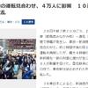Opera スナップショット_2019-04-29_210639_www.sankei.com