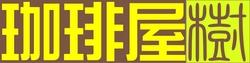 coffeeyaju.banner.w900