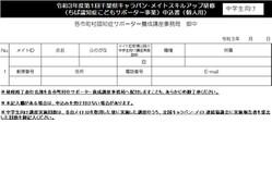 (中)申込書