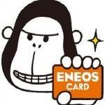 エネゴリ カード