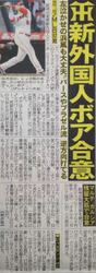 ボーア新聞記事2
