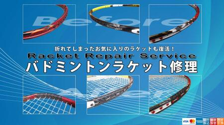 racket_repair_top