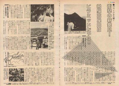 飛騨高尾山ピラミッド114-115.jpg