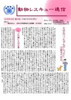 動物レスキュー通信【第29号】