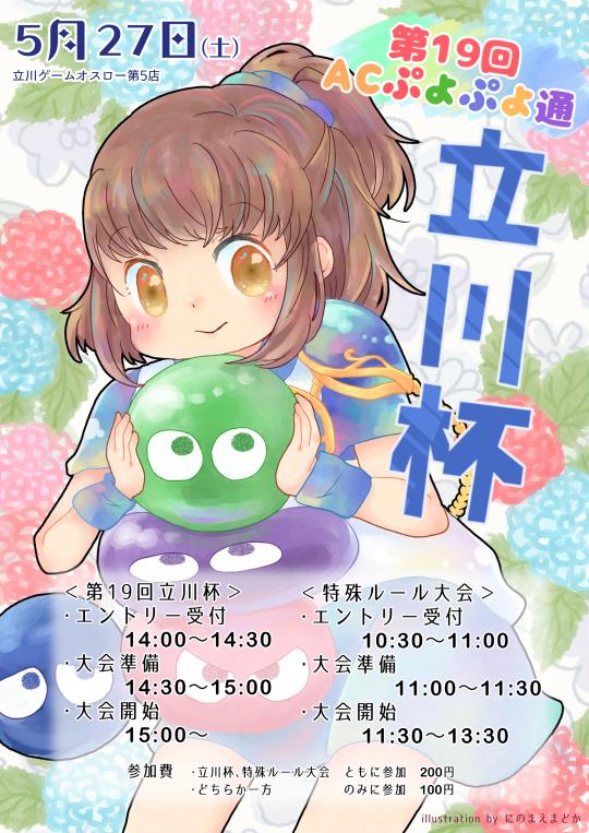 tachikawa19_small