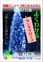 MIRAGE表2.JPG