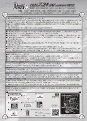 Vol.41-フライヤー裏