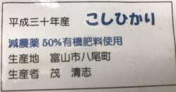 富山玄米50%