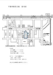 千葉県教育会館案内図