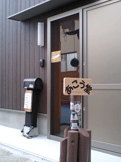 入口と看板.jpg