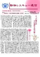 動物レスキュー通信【第28号】