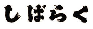 しばらくロゴひげ文字_R.jpg