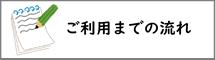ご利用までの流れ福島福祉カレッジ