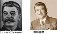 okada&stalin.jpg