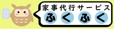 【新バナー】家事代行サービスふくふく