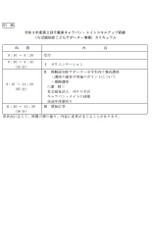 (小)要項2