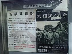 大相撲jと戦争