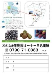 果樹園オーナー申込書2021