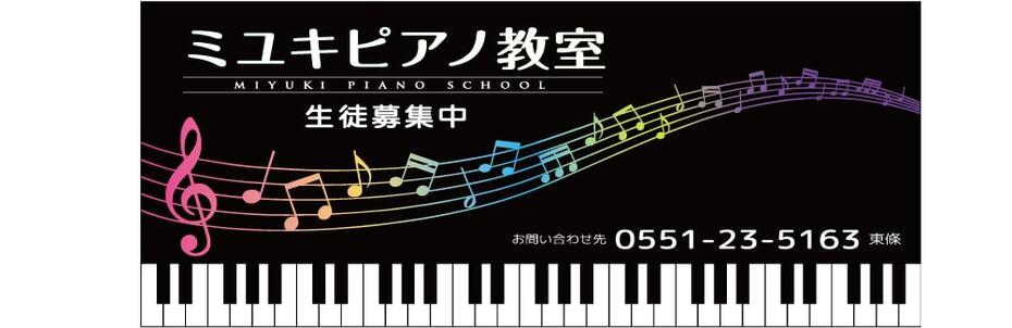 ミユキピアノ教室1000x322px
