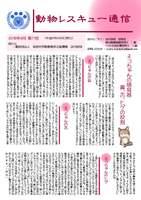 動物レスキュー通信【第71号】