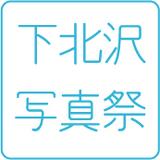 下北沢写真祭2011ロゴ.jpg