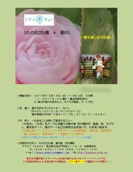 フクイ夢アート2015_000001