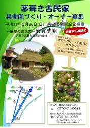 果樹園づくり・オーナー募集(表)