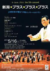 2015年5月16日新潟市民芸術文化会館です。