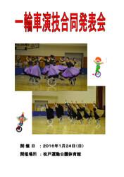 プログラム01(H0114)