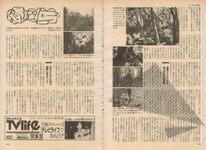 飛騨高尾山ピラミッド116-117.jpg