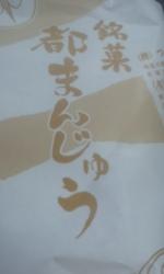 150129_1432~01.JPGまんじゅう