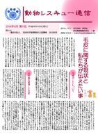 動物レスキュー通信【第11号】.BMP