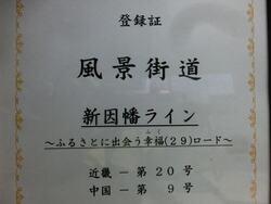 新因幡ライン登録証