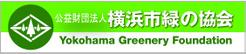 緑の協会ロゴ