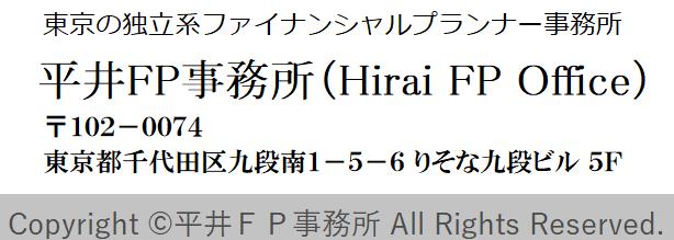 平井FP事務所連絡先バナー