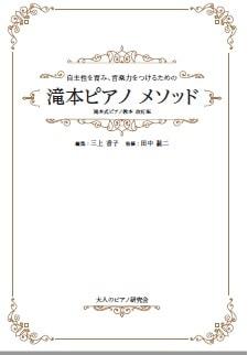 滝本改訂版表紙