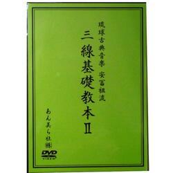三線基礎教本DVD.jpg