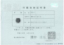 印鑑登録証明書.jpg