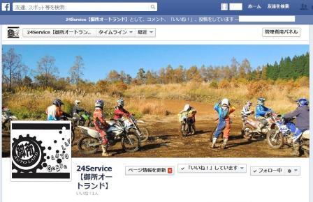 24Service【御所オートランド】Facebook02