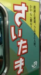 Saikyo-E232_1.jpg