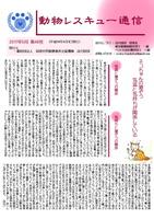 動物レスキュー通信【第48号】