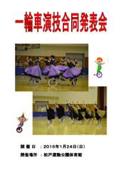 プログラム(H0114)