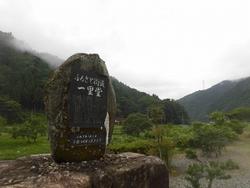 一里塚石碑