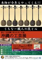沖縄工芸展2014-1.jpg