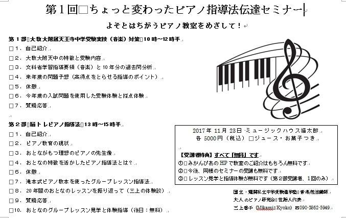ちょっと変わったピアノ指導法伝達セミナーメニュー