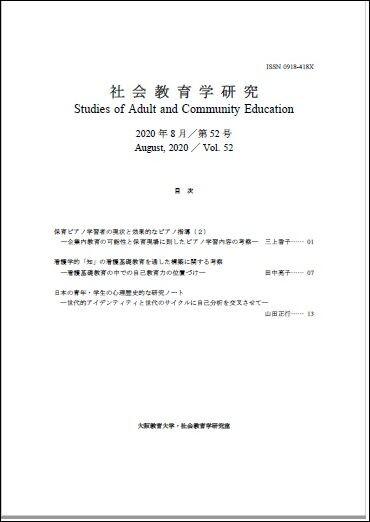 社会教育学52