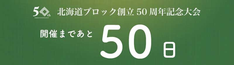 50th_50