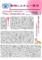 動物レスキュー通信第53号