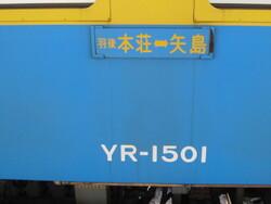由利高原鉄道 IMG_5564