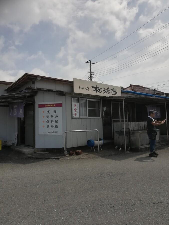 202095 館山_200908_33